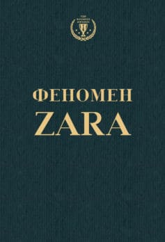 «Феномен ZARA» Ковадонга О'Ши