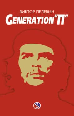«Generation «П»» Виктор Олегович Пелевин