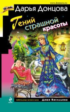 «Гений страшной красоты» Дарья Аркадьевна Донцова