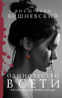 «Одиночество в Сети» Януш Леон Вишневский
