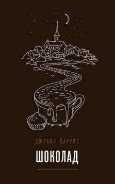 «Шоколад» Джоанн Харрис