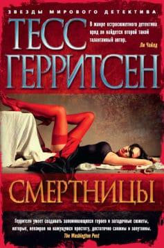 «Смертницы» Тесс Герритсен