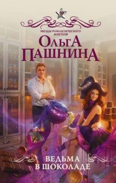 «Ведьма в шоколаде» Ольга Олеговна Пашнина