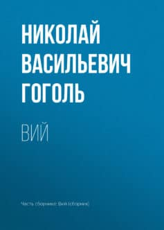 «Вий» Николай Васильевич Гоголь