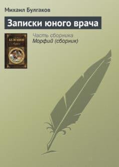 «Записки юного врача» Михаил Афанасьевич Булгаков