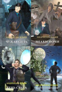 Серия книг «А.Смолин, ведьмак»