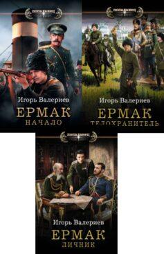 Серия книг «Ермак»