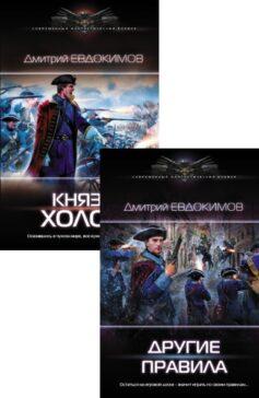 Серия книг «Князь Холод»