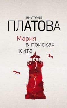 «Мария в поисках кита» Виктория Платова
