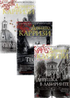 Серия книг «Мила Васкес»