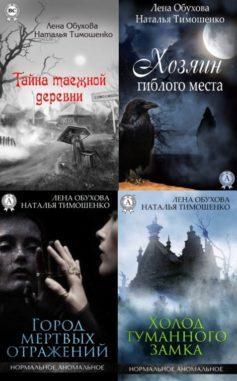 Серия книг «Нормальное аномальное»