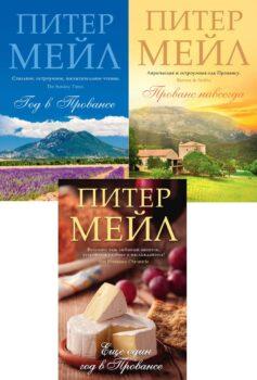 Серия книг «Прованс»