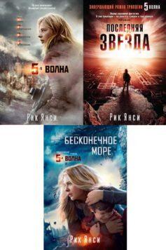 Серия книг «Пятая волна»
