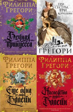 Серия книг «Тюдоры»