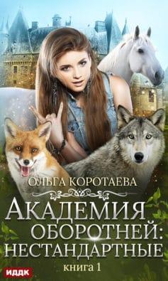 «Академия оборотней: нестандартные. Книга 1» Ольга Ивановна Коротаева