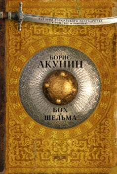 Бох и Шельма (сборник)