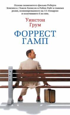 «Форрест Гамп» Уинстон Грум