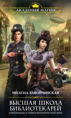 Книгоходцы и тайна механического бога