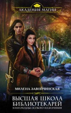 «Книгоходцы особого назначения» Милена Завойчинская