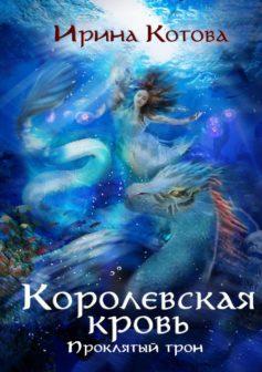 «Королевская кровь. Проклятый трон» Ирина Котова