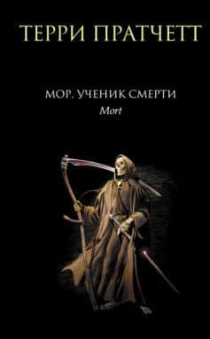 «Мор, ученик Смерти» Терри Пратчетт
