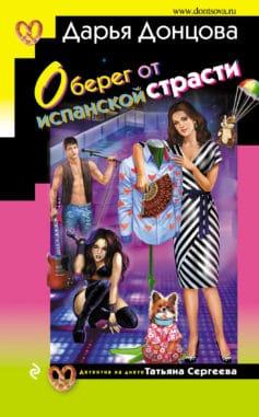 «Оберег от испанской страсти» Дарья Аркадьевна Донцова