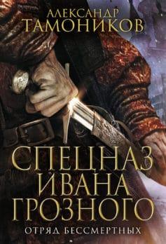 «Отряд бессмертных» Александр Александрович Тамоников