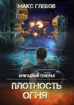 «Плотность огня» Макс Алексеевич Глебов