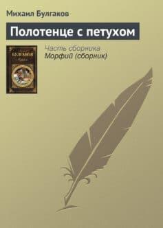 «Полотенце с петухом» Михаил Афанасьевич Булгаков