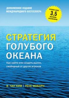 Стратегия голубого океана. Как найти или создать рынок, свободный от других игроков (расширенное издание)