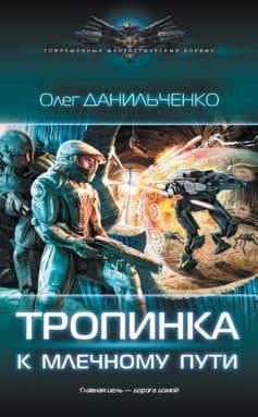 «Тропинка к Млечному пути» Олег Викторович Данильченко