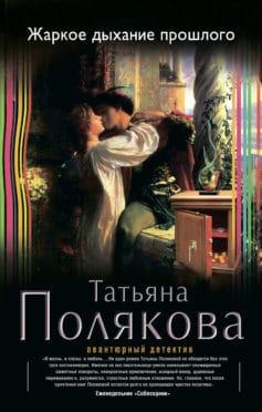«Жаркое дыхание прошлого» Татьяна Викторовна Полякова