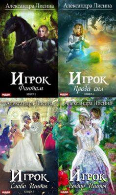 Серия книг «Игрок»