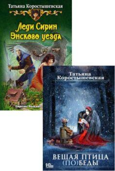 Серия книг «Леди Сирин»