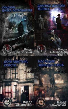 Серия книг «Леон Аграновский и Анна Солари»