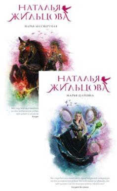 Серия книг «Марья Бессмертная»