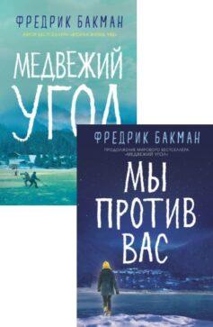 Серия книг «Медвежий угол»