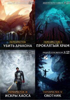 Серия книг «Перекрёсток»