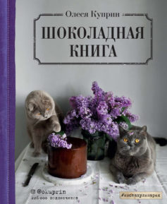 «Шоколадная книга» Куприн Олеся
