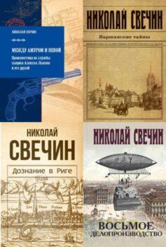 Серия книг «Сыщик Его Величества»