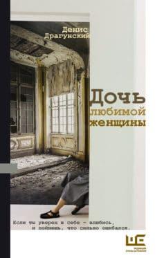 «Дочь любимой женщины (сборник)» Денис Викторович Драгунский