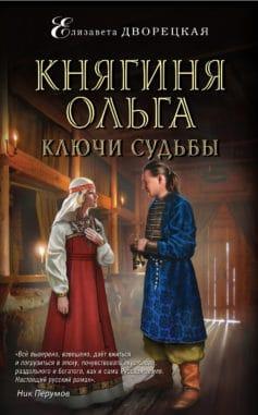 «Княгиня Ольга. Ключи судьбы» Елизавета Алексеевна Дворецкая