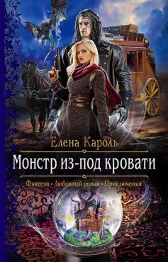 «Монстр из-под кровати» Елена Кароль