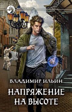 «Напряжение на высоте» Владимир Алексеевич Ильин