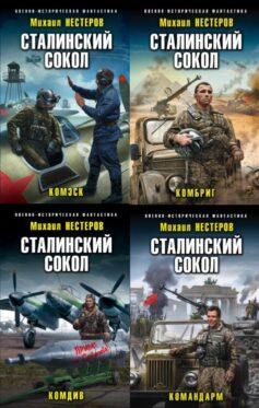 Серия книг «Сталинский сокол»