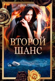 «Второй шанс. Книга 1» Юлия Ляпина