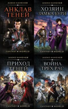 Серия книг «Анклав Теней»