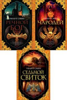 Серия книг «Древний Египет»