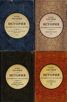 Серия книг «История Российского государства»
