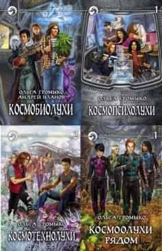 Серия книг «Космоолухи»